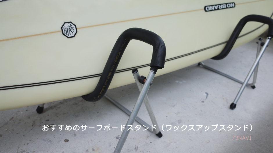 おススメのサーフボード スタンド(ワックスアップスタンド)
