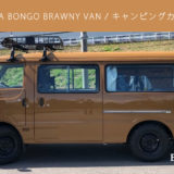 ボンゴブローニイバンのキャンピングカー BrawnyRIW ブラウン